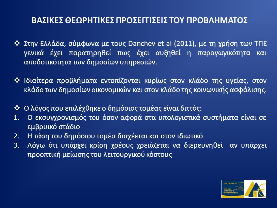 ΒΑΣΙΚΕΣ ΘΕΩΡΗΤΙΚΕΣ ΠΡΟΣΕΓΓΙΣΕΙΣ ΤΟΥ ΠΡΟΒΛΗΜΑΤΟΣ  Στην Ελλάδα, σύμφωνα με τους Danchev et al (2011), με τη χρήση των ΤΠΕ γενικά έχει παρατηρηθεί πως έ