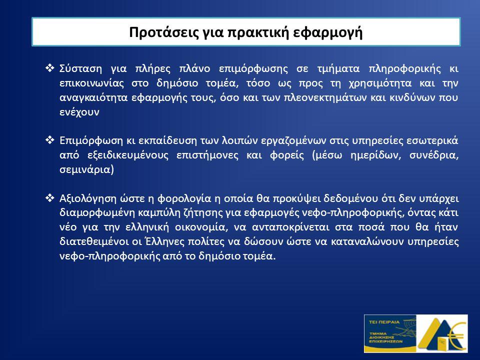Προτάσεις για πρακτική εφαρμογή  Σύσταση για πλήρες πλάνο επιμόρφωσης σε τμήματα πληροφορικής κι επικοινωνίας στο δημόσιο τομέα, τόσο ως προς τη χρησ