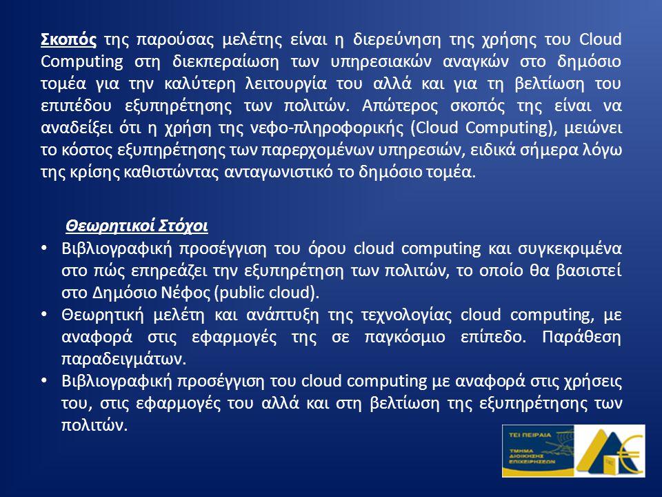 Σκοπός της παρούσας μελέτης είναι η διερεύνηση της χρήσης του Cloud Computing στη διεκπεραίωση των υπηρεσιακών αναγκών στο δημόσιο τομέα για την καλύτ