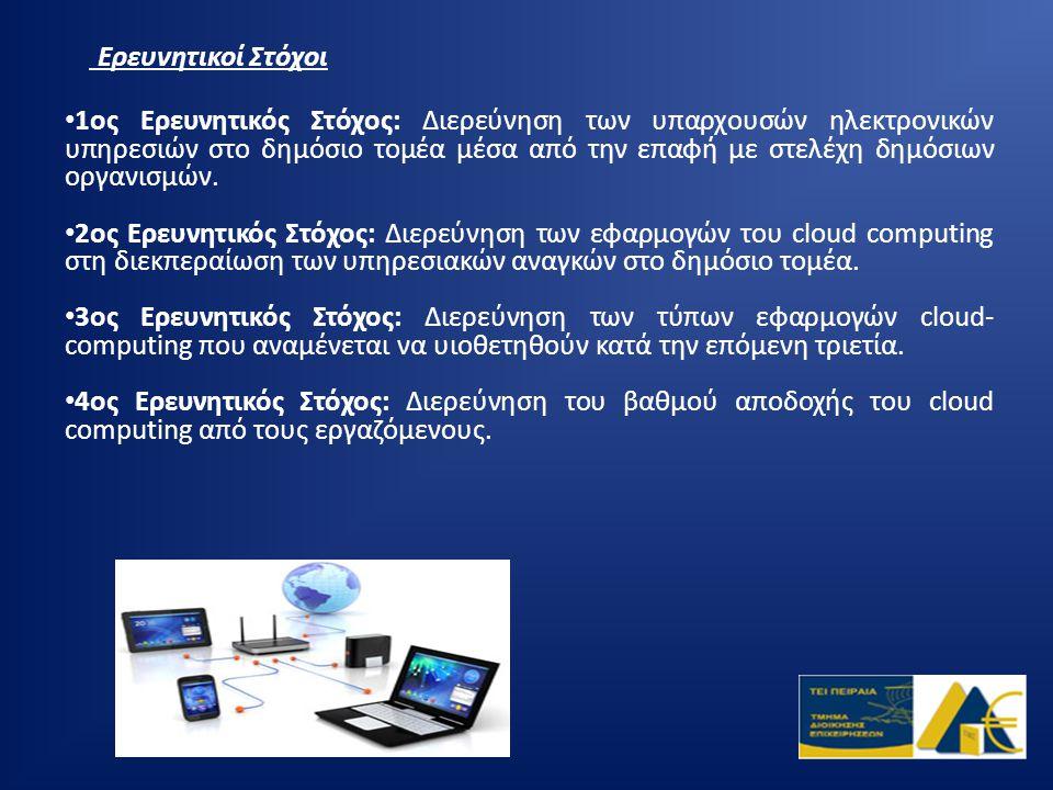 Ερευνητικοί Στόχοι 1ος Ερευνητικός Στόχος: Διερεύνηση των υπαρχουσών ηλεκτρονικών υπηρεσιών στο δημόσιο τομέα μέσα από την επαφή με στελέχη δημόσιων ο
