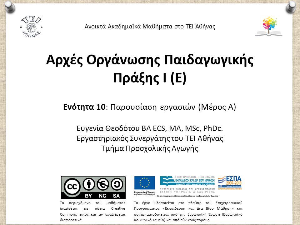 Αρχές Οργάνωσης Παιδαγωγικής Πράξης Ι (E) Ενότητα 10: Παρουσίαση εργασιών (Μέρος Α) Ευγενία Θεοδότου BA ECS, MA, MSc, PhDc.