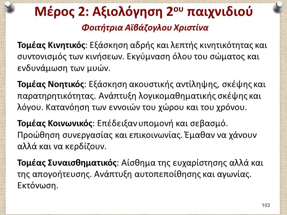 Μέρος 2: Αξιολόγηση 2 ου παιχνιδιού Φοιτήτρια Αϊβάζογλου Χριστίνα Τομέας Κινητικός: Εξάσκηση αδρής και λεπτής κινητικότητας και συντονισμός των κινήσεων.