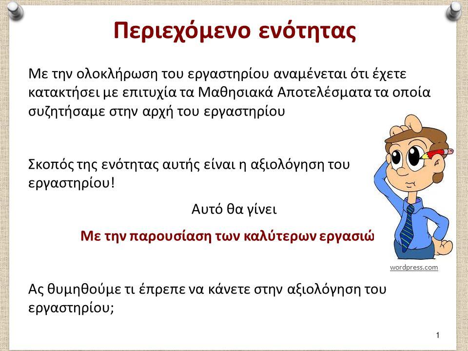 Μέρος 1: Καταγραφή 4 ου παιχνιδιού Φοιτήτρια Χριστοπούλου Αικατερίνη Παιχνίδι Κατασκευών Αριθμός παιδιών: 4 Ηλικία παιδιών: 4-5 Περιγραφή παιχνιδιού: Ένα κορίτσι, η Α.(4), έκανε το λιοντάρι και κοιμόταν.