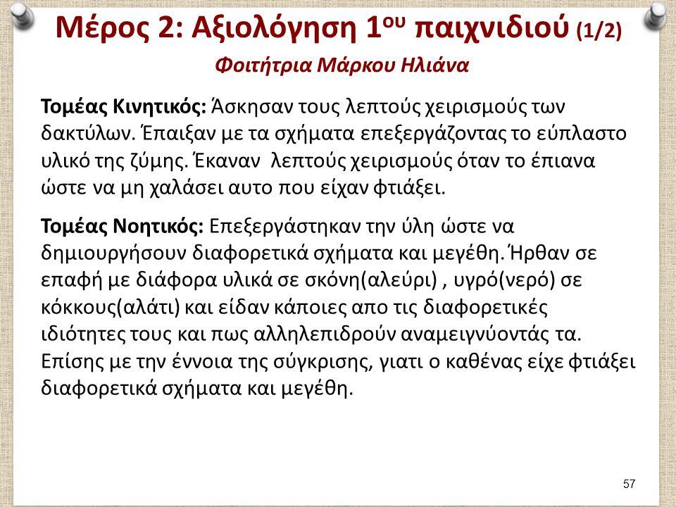 Μέρος 2: Αξιολόγηση 1 ου παιχνιδιού (1/2) Φοιτήτρια Μάρκου Ηλιάνα Τομέας Κινητικός: Άσκησαν τους λεπτούς χειρισμούς των δακτύλων.