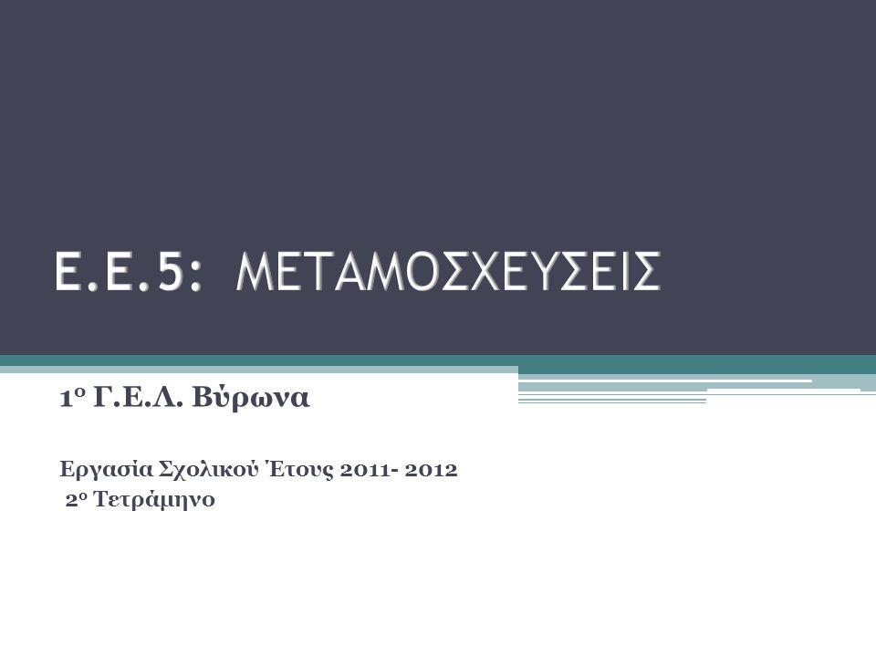 1 ο Γ.Ε.Λ. Βύρωνα Εργασία Σχολικού Έτους 2011- 2012 2 ο Τετράμηνο