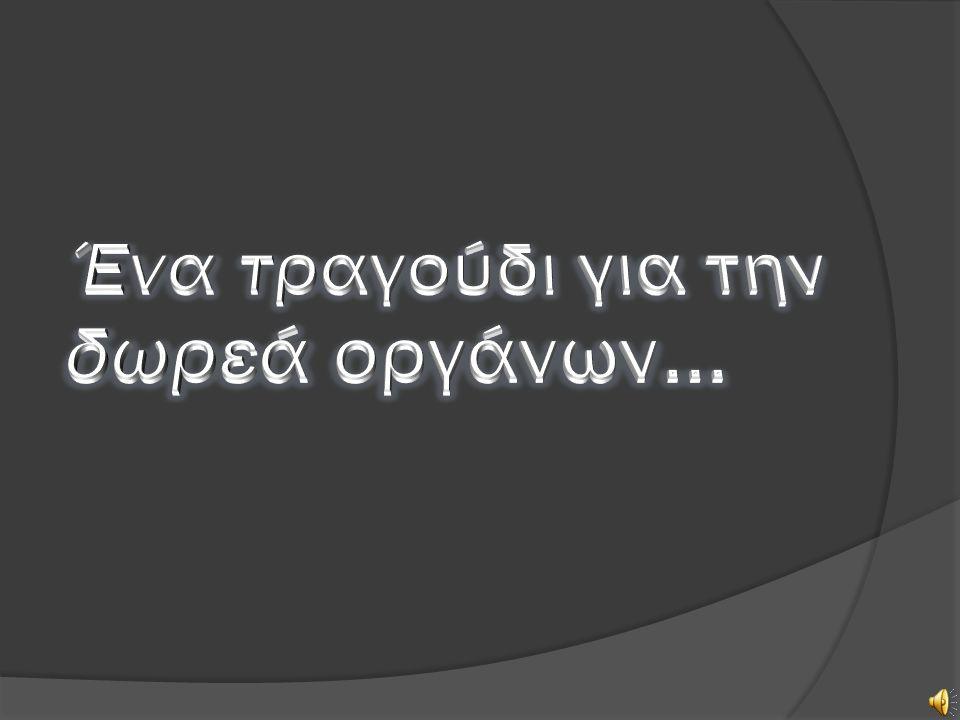 Νέα Εγκυκλοπαιδία http://www.youtube.com/watch?v=dhtNgyULsDY http://www.iatrikostypos.com/content/ellada/simantikes-anatropes-stis- metamosxeyseis-organon-problepei-prosxedio-nomoy-poy-paroys http://www.iatrikostypos.com/content/ellada/simantikes-anatropes-stis- metamosxeyseis-organon-problepei-prosxedio-nomoy-poy-paroys http://night-flights.pblogs.gr/2007/08/metamoshefsh-organwn-poso-eykolh- einai-h-dwrea.html http://night-flights.pblogs.gr/2007/08/metamoshefsh-organwn-poso-eykolh- einai-h-dwrea.html http://www.google.gr/imghp?hl=el&tab=wi http://www.eom.gr/article_detail.asp?e_cat_id=3&e_article_id=6 http://www.medlook.net/article.asp?item_id=710 http://www.madata.gr/epikairotita/social/98244.html