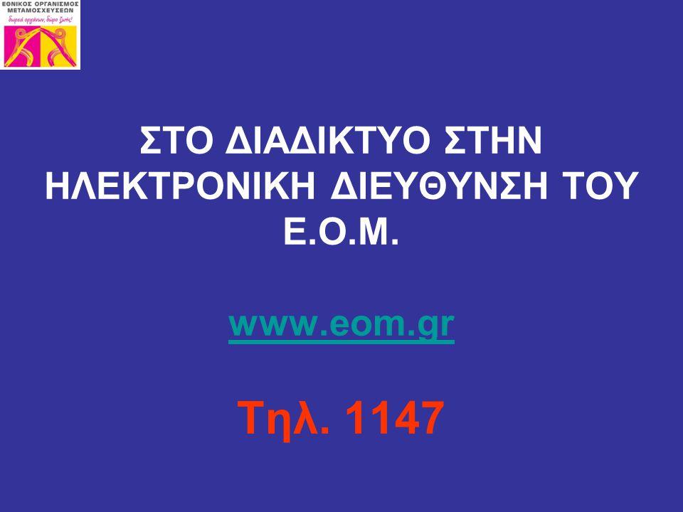 ΣΤΟ ΔΙΑΔΙΚΤΥΟ ΣΤΗΝ ΗΛΕΚΤΡΟΝΙΚΗ ΔΙΕΥΘΥΝΣΗ ΤΟΥ Ε.Ο.Μ. www.eom.gr Τηλ. 1147 www.eom.gr