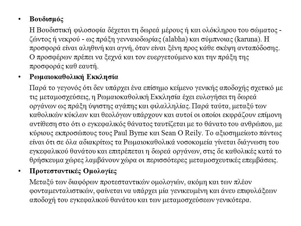 Ορθόδοξη Εκκλησία Μέχρι πρόσφατα, η Ορθόδοξη Εκκλησία δεν είχε τοποθετηθεί με επίσημα κείμενα, παρά μόνο έμμεσα με συγκεκριμένες ενέργειες επισήμων εκπροσώπων της, ορισμένοι εκ των οποίων ήταν οι γνωστοί δωρητές οργάνων ή και αποδέκτες της μεταμοσχευτικής διαδικασίας.