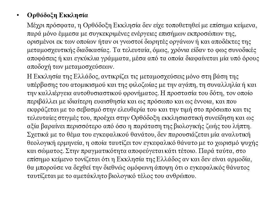 Ορθόδοξη Εκκλησία Μέχρι πρόσφατα, η Ορθόδοξη Εκκλησία δεν είχε τοποθετηθεί με επίσημα κείμενα, παρά μόνο έμμεσα με συγκεκριμένες ενέργειες επισήμων εκ