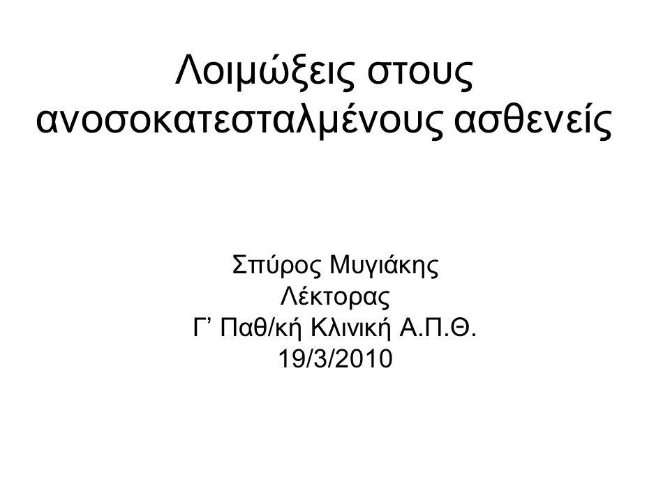 Λοιμώξεις στους ανοσοκατεσταλμένους ασθενείς Σπύρος Μυγιάκης Λέκτορας Γ' Παθ/κή Κλινική Α.Π.Θ. 19/3/2010