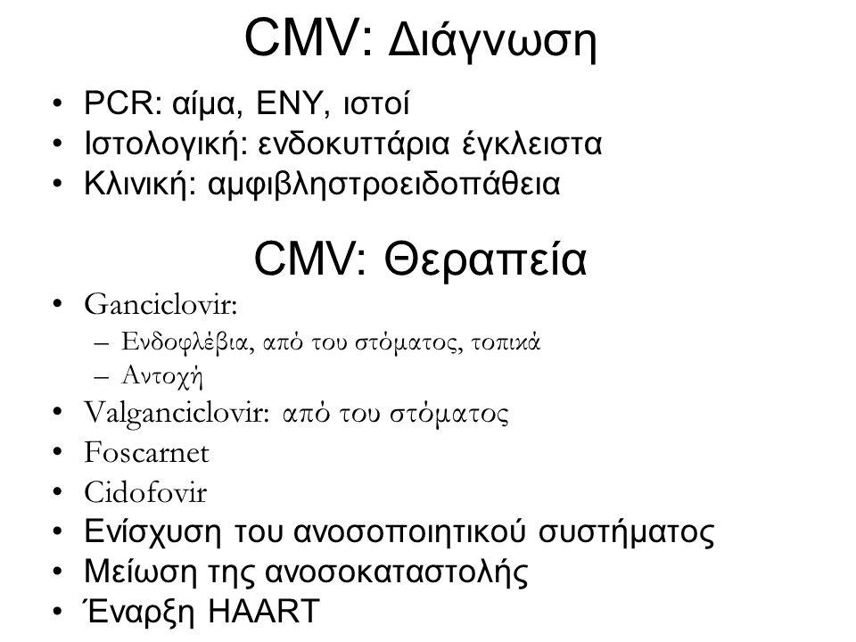 CMV: Διάγνωση PCR: αίμα, ΕΝΥ, ιστοί Ιστολογική: ενδοκυττάρια έγκλειστα Κλινική: αμφιβληστροειδοπάθεια Ganciclovir: –Ενδοφλέβια, από του στόματος, τοπι