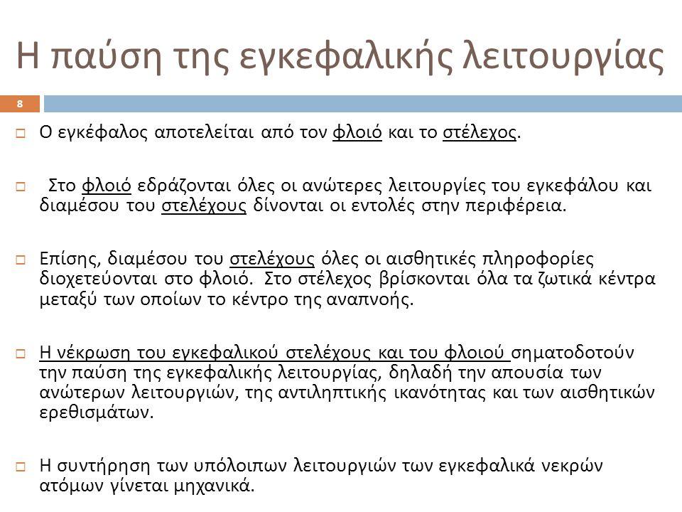 Το κώμα ή η « φυτική κατάσταση » 9  Είναι άλλο πράγμα ο εγκεφαλικός θάνατος κι άλλο το κώμα ή η « φυτική κατάσταση ».