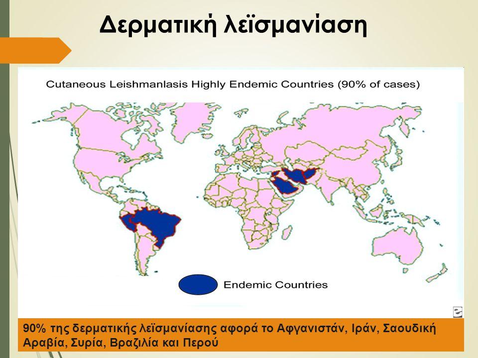 Δερματική λεϊσμανίαση 90% της δερματικής λεϊσμανίασης αφορά το Αφγανιστάν, Ιράν, Σαουδική Αραβία, Συρία, Βραζιλία και Περού