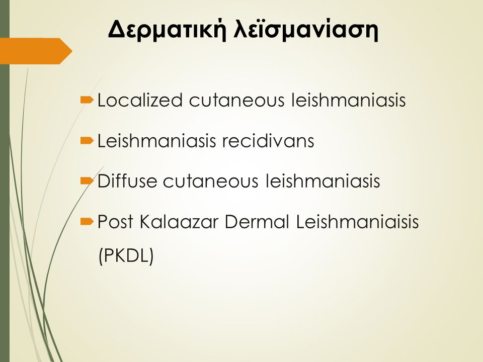 Δερματική λεϊσμανίαση  Localized cutaneous leishmaniasis  Leishmaniasis recidivans  Diffuse cutaneous leishmaniasis  Post Kalaazar Dermal Leishmaniaisis (PKDL)