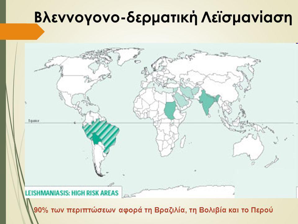 Βλεννογονο-δερματική Λεϊσμανίαση 90% των περιπτώσεων αφορά τη Βραζιλία, τη Βολιβία και το Περού