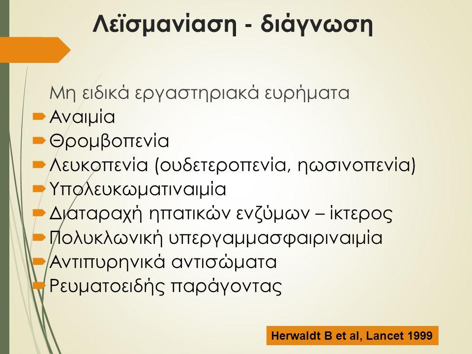 Λεϊσμανίαση - διάγνωση Μη ειδικά εργαστηριακά ευρήματα  Αναιμία  Θρομβοπενία  Λευκοπενία (ουδετεροπενία, ηωσινοπενία)  Υπολευκωματιναιμία  Διαταρ