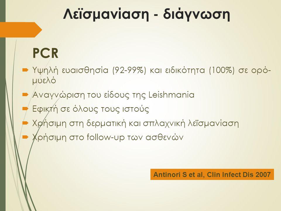 Λεϊσμανίαση - διάγνωση PCR  Υψηλή ευαισθησία (92-99%) και ειδικότητα (100%) σε ορό- μυελό  Αναγνώριση του είδους της Leishmania  Εφικτή σε όλους το