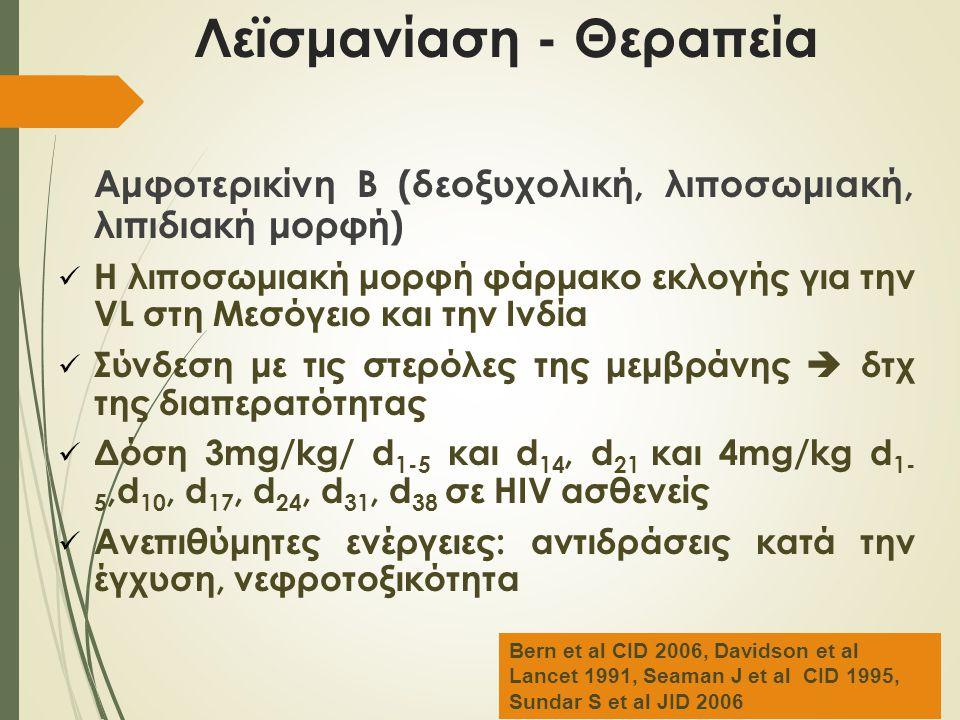 Λεϊσμανίαση - Θεραπεία Αμφοτερικίνη Β (δεοξυχολική, λιποσωμιακή, λιπιδιακή μορφή) Η λιποσωμιακή μορφή φάρμακο εκλογής για την VL στη Μεσόγειο και την