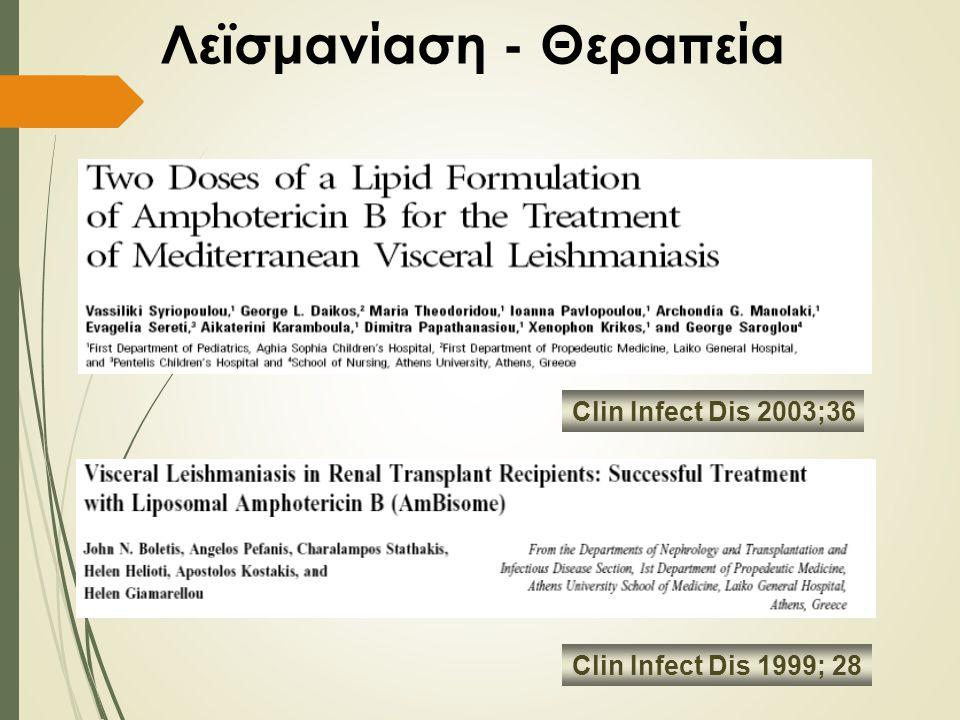 Λεϊσμανίαση - Θεραπεία Clin Infect Dis 2003;36 Clin Infect Dis 1999; 28