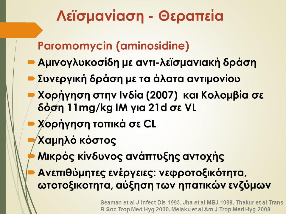 Λεϊσμανίαση - Θεραπεία Paromomycin (aminosidine)  Αμινογλυκοσίδη με αντι-λεϊσμανιακή δράση  Συνεργική δράση με τα άλατα αντιμονίου  Χορήγηση στην Ι