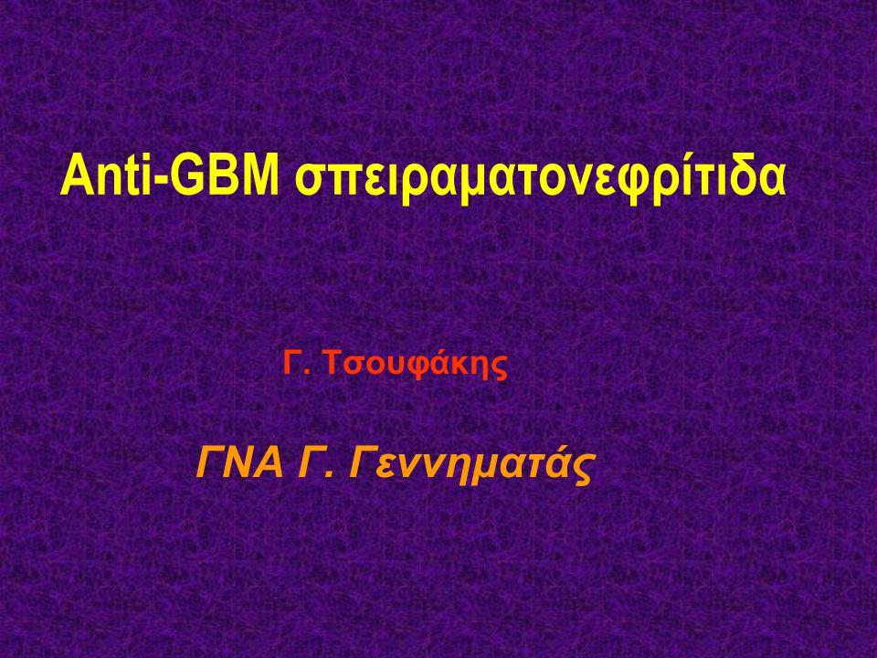 Ορισμοί Anti-GBM ΣΝ εξελισσόμενη Oξεία ή (συχνότερα) ταχέως εξελισσόμενη ΣΝ με μηνοειδείς σχηματισμούς, οφειλόμενη στην εναπόθεση στο σπείραμα κυκλοφορούντων αυτοαντισωμάτων έναντι ενδογενών αντιγόνων της GBM