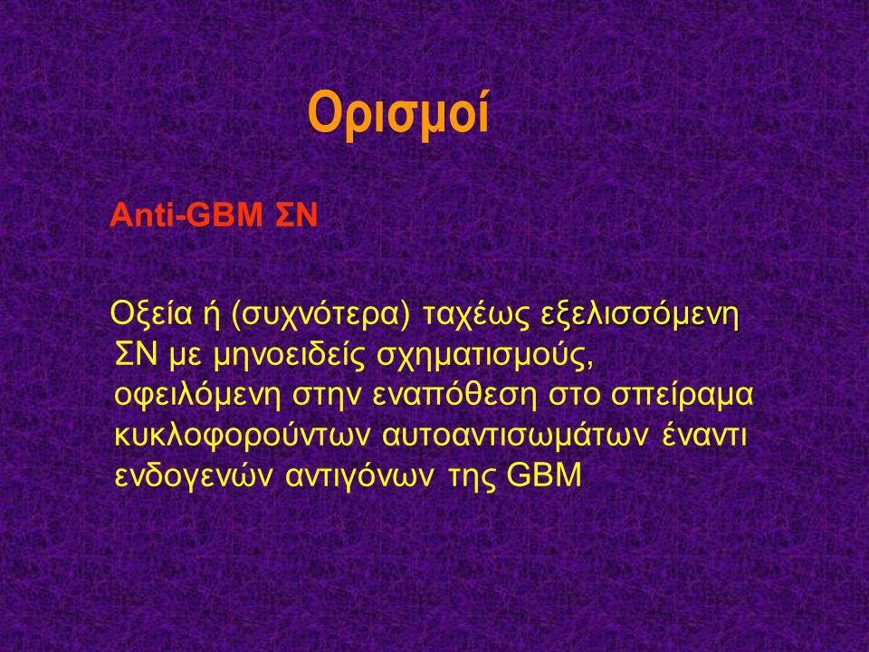 Ορισμοί Anti-GBM ΣΝ εξελισσόμενη Oξεία ή (συχνότερα) ταχέως εξελισσόμενη ΣΝ με μηνοειδείς σχηματισμούς, οφειλόμενη στην εναπόθεση στο σπείραμα κυκλοφο