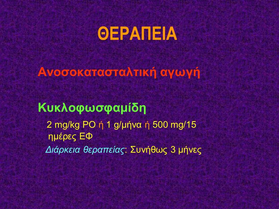ΘΕΡΑΠΕΙΑ Ανοσοκατασταλτική αγωγή Κυκλοφωσφαμίδη 2 mg/kg PO ή 1 g/μήνα ή 500 mg/15 ημέρες ΕΦ Διάρκεια θεραπείας: Συνήθως 3 μήνες
