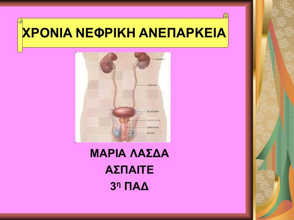 ΜΑΡΙΑ ΛΑΣΔΑ ΑΣΠΑΙΤΕ 3 η ΠΑΔ ΧΡΟΝΙΑ ΝΕΦΡΙΚΗ ΑΝΕΠΑΡΚΕΙΑ