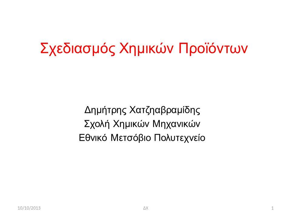 Σχεδιασμός Χημικών Προϊόντων Δημήτρης Χατζηαβραμίδης Σχολή Χημικών Μηχανικών Εθνικό Μετσόβιο Πολυτεχνείο 10/10/20131ΔΧ