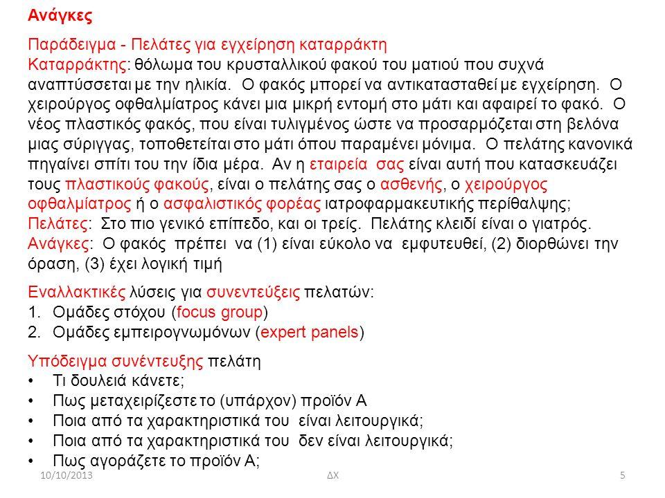 10/10/2013ΔΧ16 Κριτήρια Υπολογισμού (Βεβαιότητας) Διάγνωσης FMEA Διάγνωση Βαθμολογία Απόλυτη αβεβαιότητα (absolute uncertainty)10 Πολύ απομακρυσμένη (very remote) βεβαιότητα 9 Απομακρυσμένη (remote) βεβαιότητα 8 Πολύ μικρή (very low) βεβαιότητα 7 Μικρή (low) βεβαιότητα 6 Μέτρια (moderate) βεβαιότητα 5 Αρκετά υψηλή (moderately high) βεβαιότητα 4 Υψηλή (high) βεβαιότητα 3 Πολύ Υψηλή (very high) βεβαιότητα 2 Σχεδόν βέβαιη (almost certain) 1