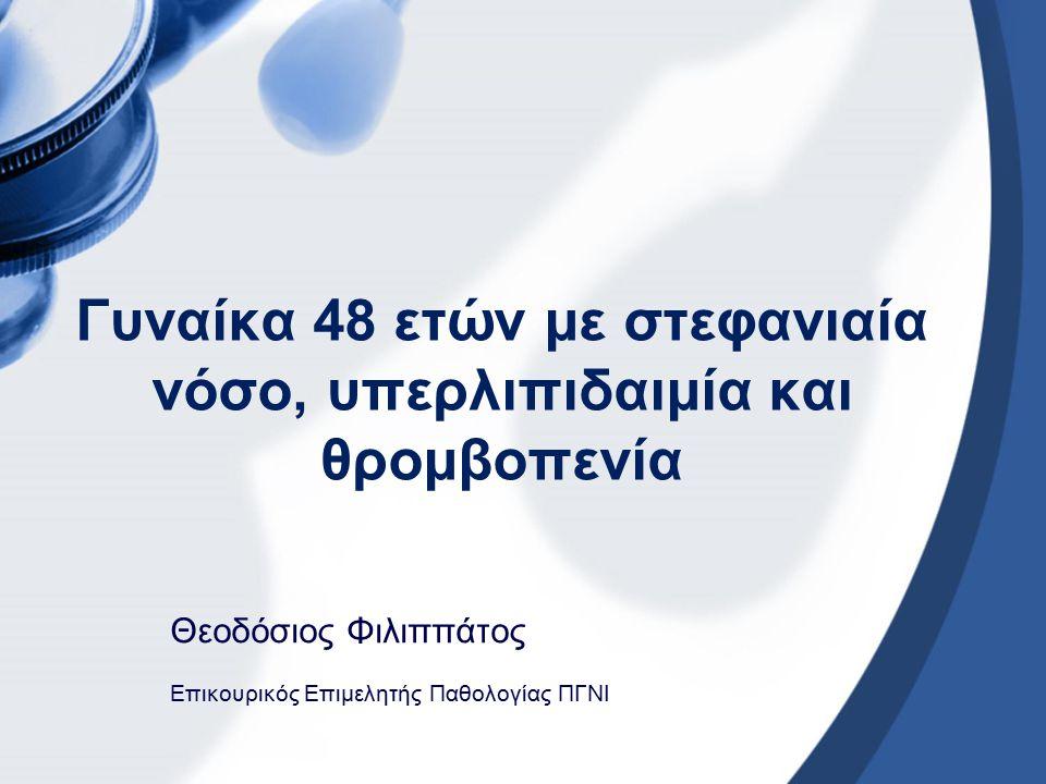 Σιτοστερολεμία – Θεραπεία Εζετιμίμπη –Σημαντική μείωση επιπέδων στερολών –Σημαντική υποχώρηση ξανθωμάτων –Βελτίωση αιματολογικών διαταραχών –Μείωση επιπέδων LDL-C