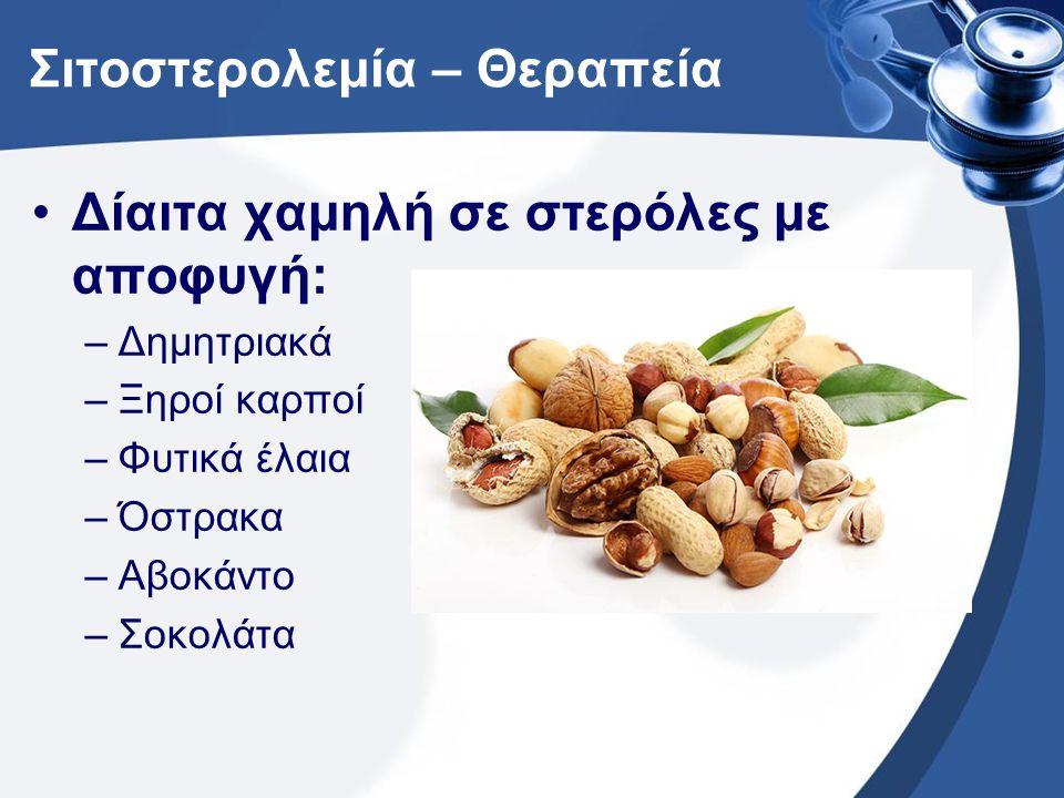 Σιτοστερολεμία – Θεραπεία Δίαιτα χαμηλή σε στερόλες με αποφυγή: –Δημητριακά –Ξηροί καρποί –Φυτικά έλαια –Όστρακα –Αβοκάντο –Σοκολάτα