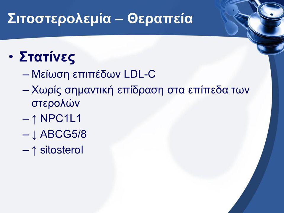 Σιτοστερολεμία – Θεραπεία Στατίνες –Μείωση επιπέδων LDL-C –Χωρίς σημαντική επίδραση στα επίπεδα των στερολών –↑ NPC1L1 –↓ ABCG5/8 –↑ sitosterol
