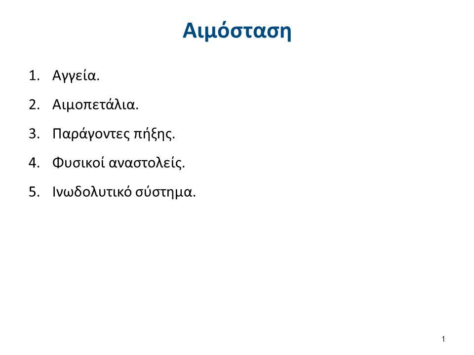 Αιμόσταση 1.Αγγεία. 2.Αιμοπετάλια. 3.Παράγοντες πήξης. 4.Φυσικοί αναστολείς. 5.Ινωδολυτικό σύστημα. 1