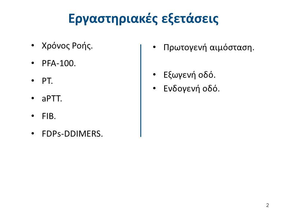 Εργαστηριακές εξετάσεις Χρόνος Ροής. PFA-100. PT. aPTT. FIB. FDPs-DDIMERS. Πρωτογενή αιμόσταση. Εξωγενή οδό. Ενδογενή οδό. 2