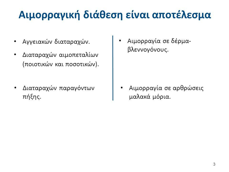 Αγγειακών διαταραχών. Διαταραχών αιμοπεταλίων (ποιοτικών και ποσοτικών). Αιμορραγία σε δέρμα- βλεννογόνους. Διαταραχών παραγόντων πήξης. Αιμορραγία σε