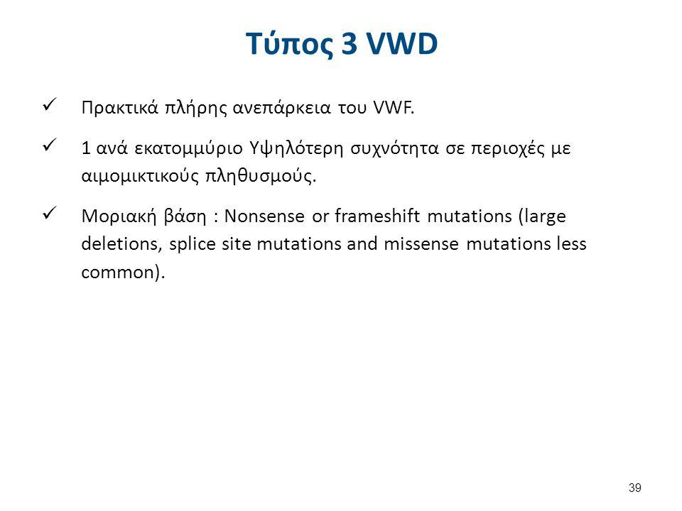 Πρακτικά πλήρης ανεπάρκεια του VWF. 1 ανά εκατομμύριο Υψηλότερη συχνότητα σε περιοχές με αιμομικτικούς πληθυσμούς. Μοριακή βάση : Nonsense or frameshi