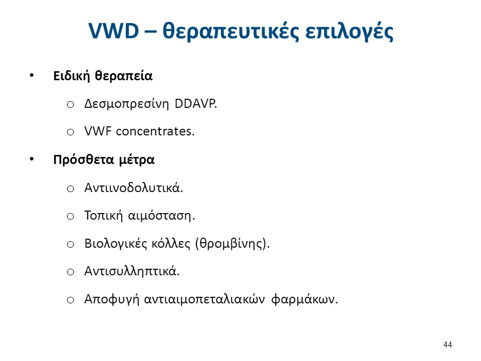 Ειδική θεραπεία o Δεσμοπρεσίνη DDAVP. o VWF concentrates. Πρόσθετα μέτρα o Αντιινοδολυτικά. o Τοπική αιμόσταση. o Βιολογικές κόλλες (θρομβίνης). o Αντ