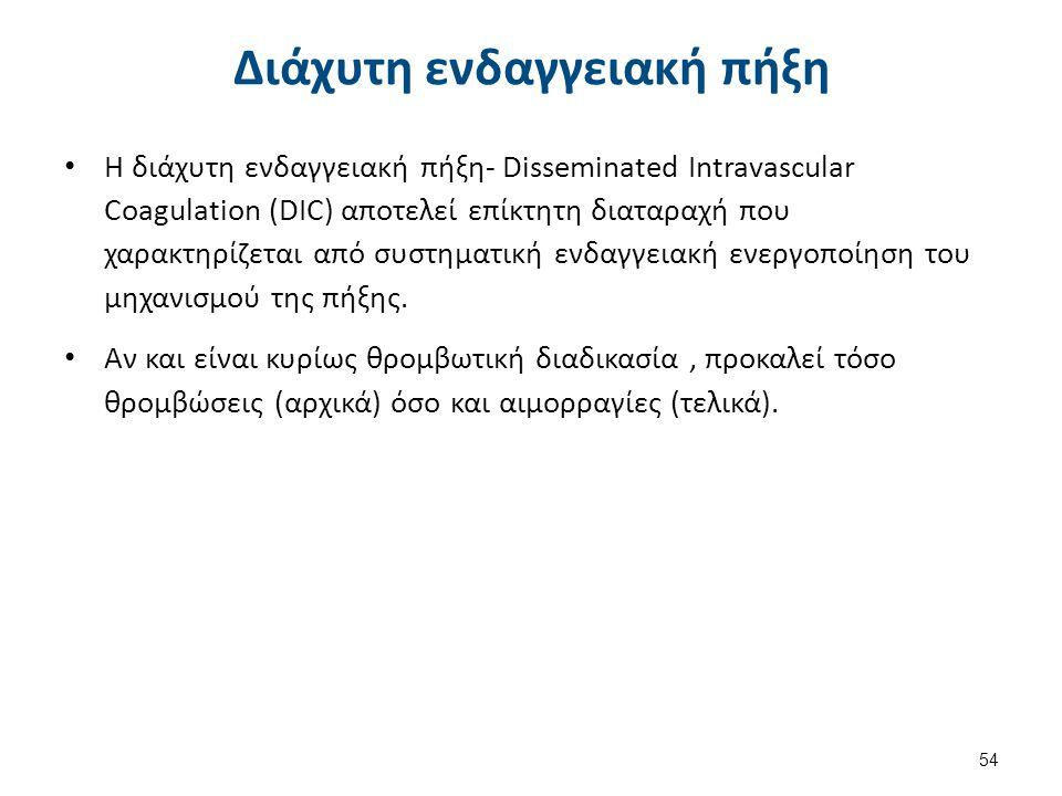 54 Διάχυτη ενδαγγειακή πήξη Η διάχυτη ενδαγγειακή πήξη- Disseminated Intravascular Coagulation (DIC) αποτελεί επίκτητη διαταραχή που χαρακτηρίζεται απ