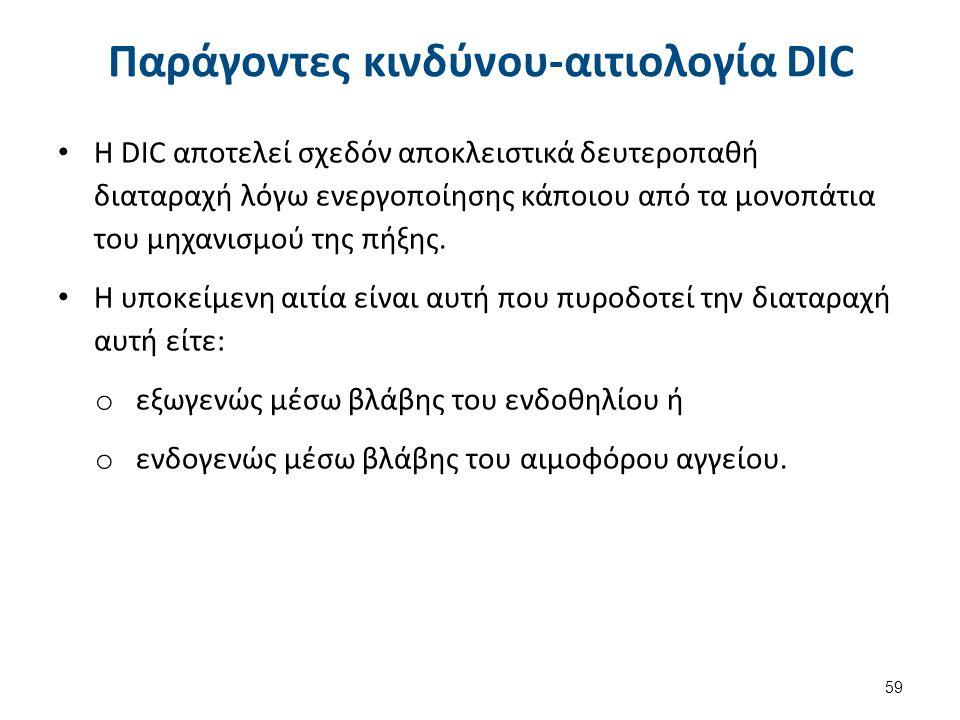 Παράγοντες κινδύνου-αιτιολογία DIC H DIC αποτελεί σχεδόν αποκλειστικά δευτεροπαθή διαταραχή λόγω ενεργοποίησης κάποιου από τα μονοπάτια του μηχανισμού