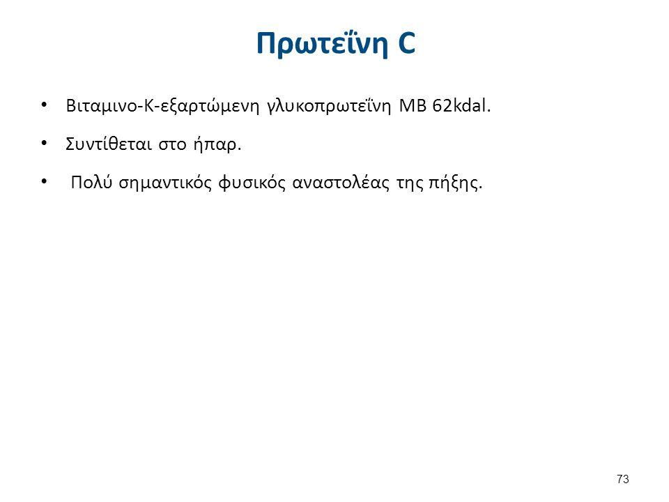 Πρωτεΐνη C Βιταμινο-Κ-εξαρτώμενη γλυκοπρωτεΐνη ΜΒ 62kdal. Συντίθεται στο ήπαρ. Πολύ σημαντικός φυσικός αναστολέας της πήξης. 73