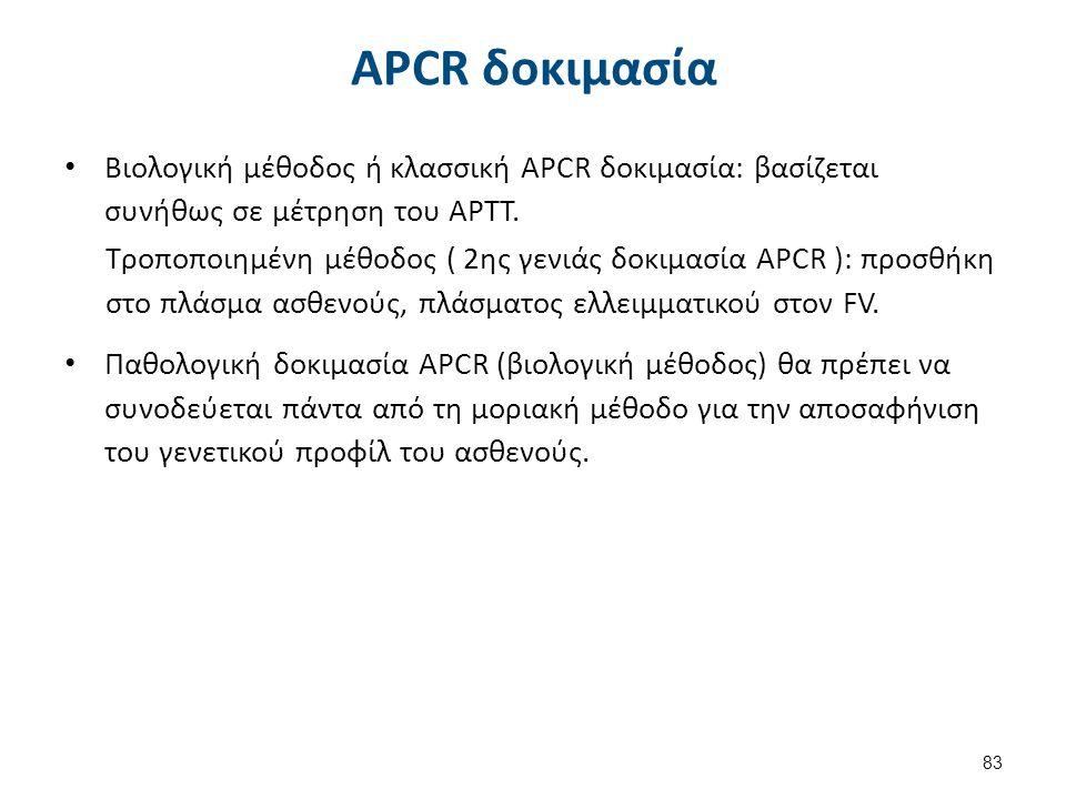 APCR δοκιμασία Βιολογική μέθοδος ή κλασσική APCR δοκιμασία: βασίζεται συνήθως σε μέτρηση του ΑΡΤΤ. Τροποποιημένη μέθοδος ( 2ης γενιάς δοκιμασία APCR )