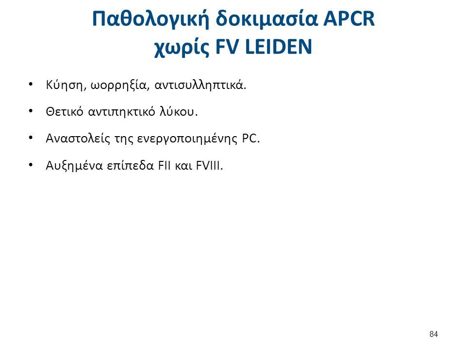 Παθολογική δοκιμασία APCR χωρίς FV LEIDEN Κύηση, ωορρηξία, αντισυλληπτικά. Θετικό αντιπηκτικό λύκου. Αναστολείς της ενεργοποιημένης PC. Αυξημένα επίπε