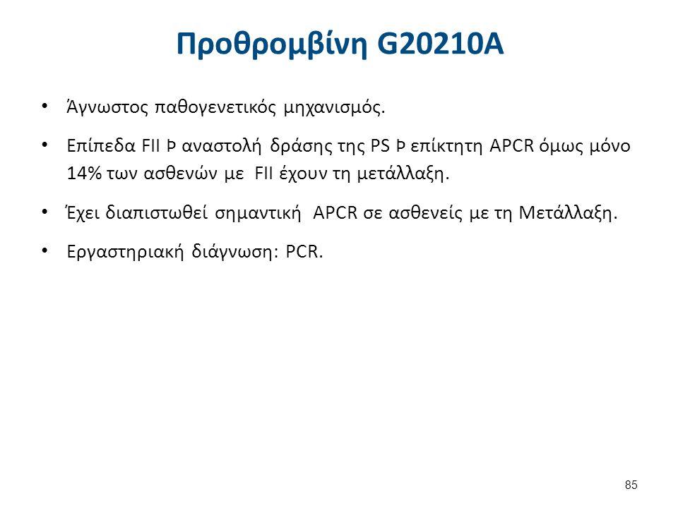 Προθρομβίνη G20210A Άγνωστος παθογενετικός μηχανισμός. Επίπεδα FII Þ αναστολή δράσης της PS Þ επίκτητη APCR όμως μόνο 14% των ασθενών με  FII έχουν τ