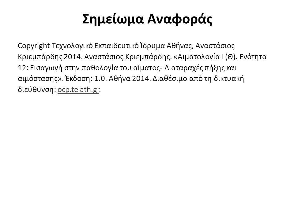 Σημείωμα Αναφοράς Copyright Τεχνολογικό Εκπαιδευτικό Ίδρυμα Αθήνας, Αναστάσιος Κριεμπάρδης 2014. Αναστάσιος Κριεμπάρδης. «Αιματολογία Ι (Θ). Ενότητα 1