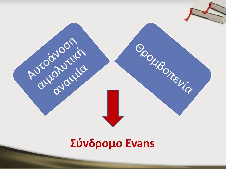 Αυτοάνοση αιμολυτική αναιμία Θρομβοπενία Σύνδρομο Evans