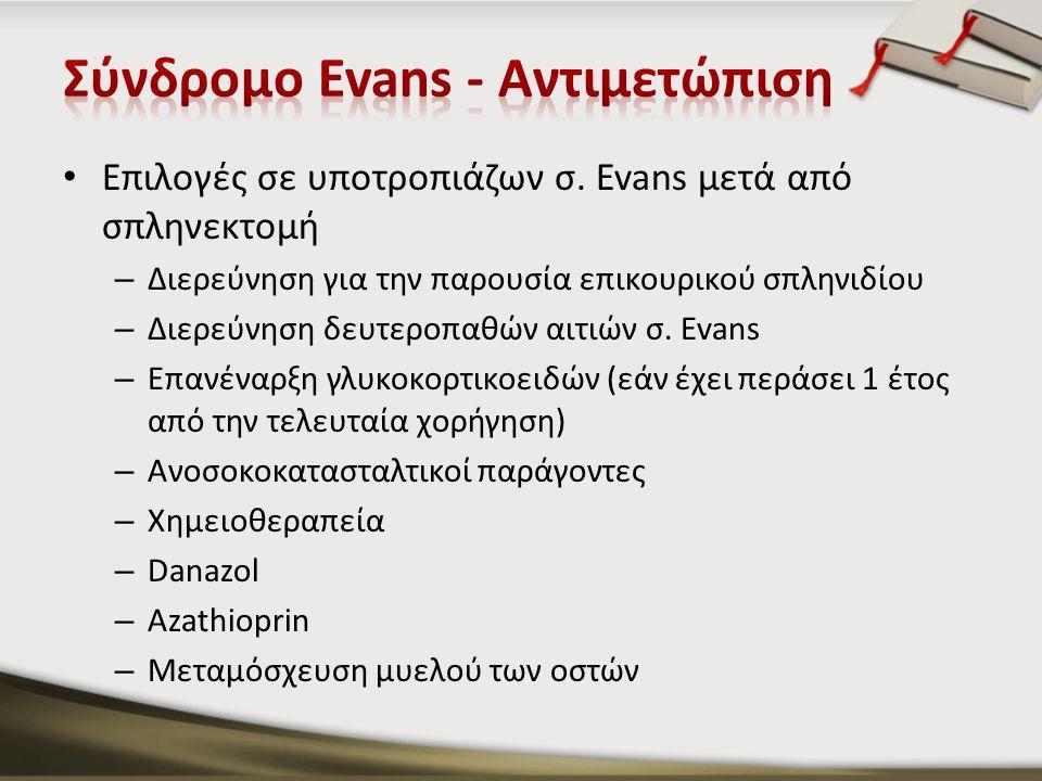 Επιλογές σε υποτροπιάζων σ. Evans μετά από σπληνεκτομή – Διερεύνηση για την παρουσία επικουρικού σπληνιδίου – Διερεύνηση δευτεροπαθών αιτιών σ. Evans