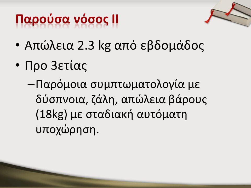 Απώλεια 2.3 kg από εβδομάδος Προ 3ετίας – Παρόμοια συμπτωματολογία με δύσπνοια, ζάλη, απώλεια βάρους (18kg) με σταδιακή αυτόματη υποχώρηση.