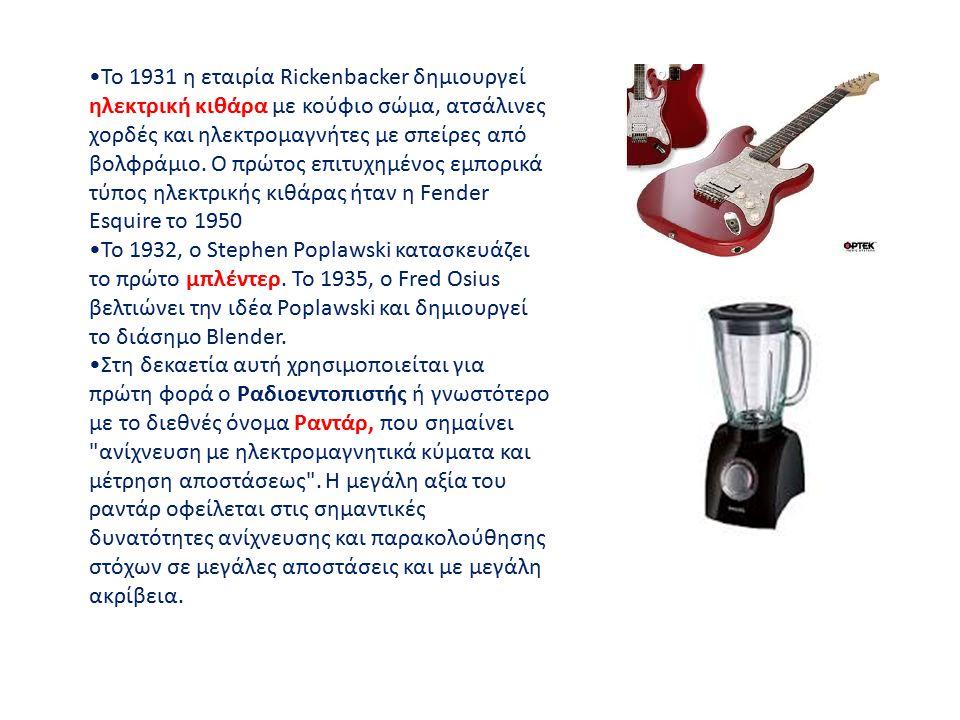 Το 1931 η εταιρία Rickenbacker δημιουργεί ηλεκτρική κιθάρα με κούφιο σώμα, ατσάλινες χορδές και ηλεκτρομαγνήτες με σπείρες από βολφράμιο. Ο πρώτος επι