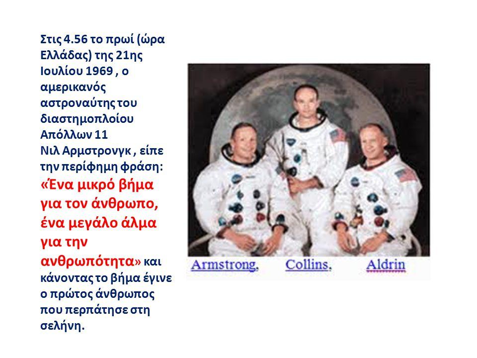 Στις 4.56 το πρωί (ώρα Ελλάδας) της 21ης Ιουλίου 1969, ο αμερικανός αστροναύτης του διαστημοπλοίου Απόλλων 11 Νιλ Αρμστρονγκ, είπε την περίφημη φράση: